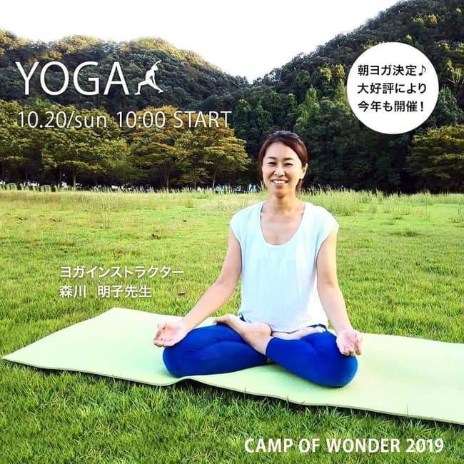 CAMP OF WONDER 2019(キャンプオブワンダー2019) 朝ヨガ