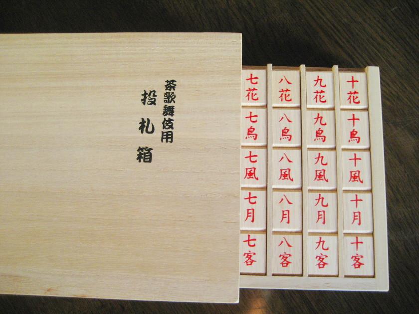 茶歌舞伎に挑戦!~お茶を飲み当てるゲーム~【日本茶入門11月講座】