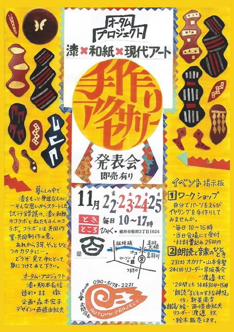漆×和紙×現代アート 手作りアクセサリー発表会