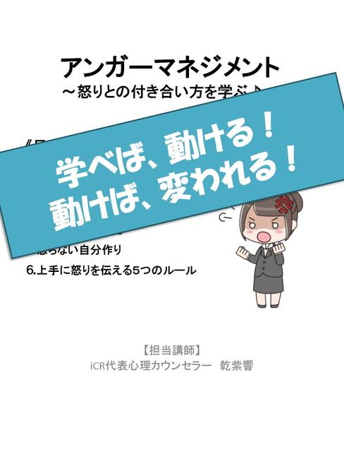 アンガーマネジメント講義体験 ~怒りとの付き合い方を学ぶ♪~(10/12・10/13)
