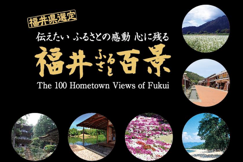 とっておきの「福井の景観」、もう写真に撮りましたか?