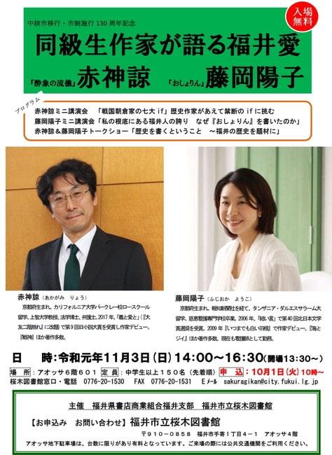 中核市移行・市制施行130周年記念作家講演会「同級生作家が語る福井愛」