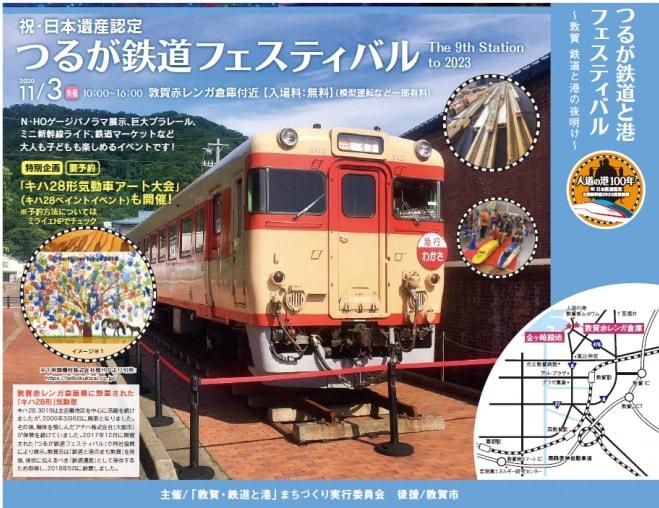 つるが鉄道フェスティバル The 9th Station to 2023
