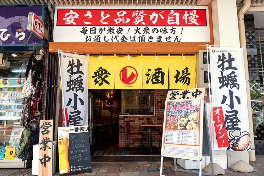 大衆酒場 れいわ 福井駅前店 サブ画像