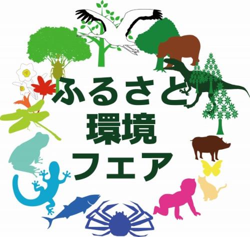 ふるさと環境フェア2021