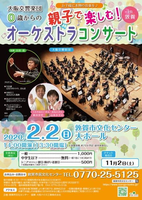 親子で楽しむ! 0歳からのオーケストラコンサートin敦賀