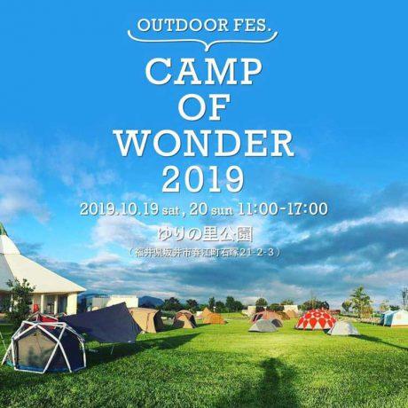 CAMP OF WONDER 2019(キャンプオブワンダー2019)