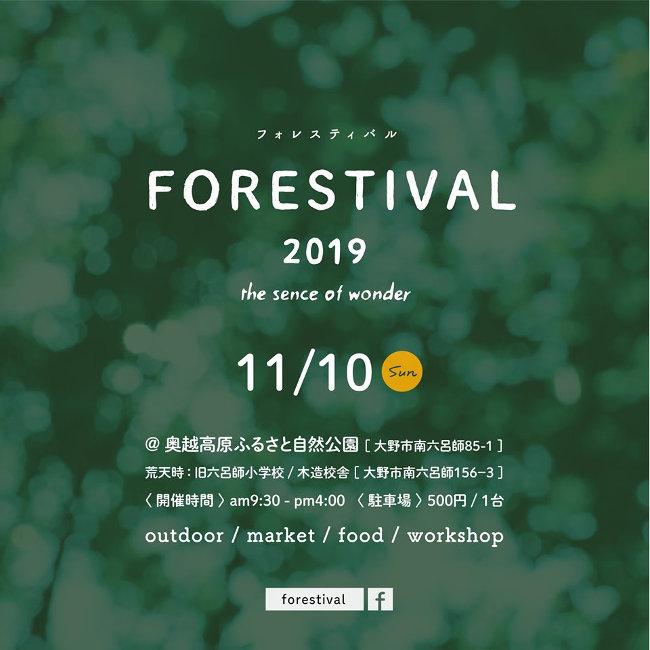 Forestival 2019 -フォレスティバル-