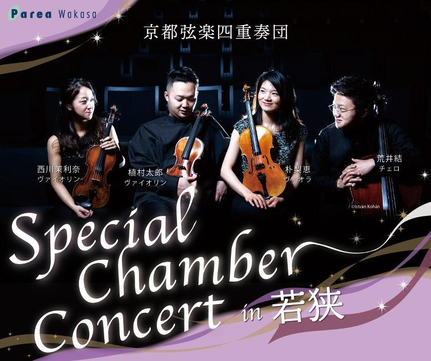 ★受付期間終了★【チケットプレゼント】Special Chamber Concert in 若狭~京都弦楽四重奏団~のコンサートチケットをペア3組様にプレゼント