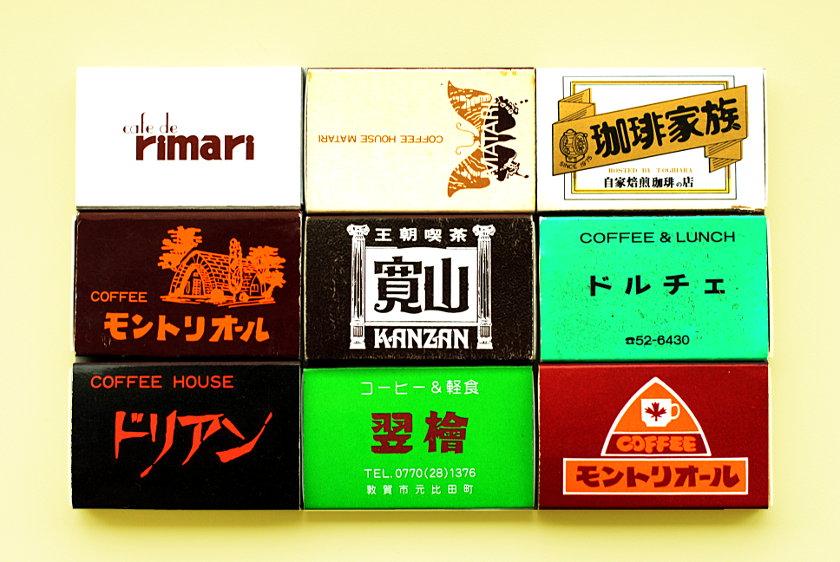 レトロ&ノスタルジックを味わおう。喫茶店マッチ箱コレクション!