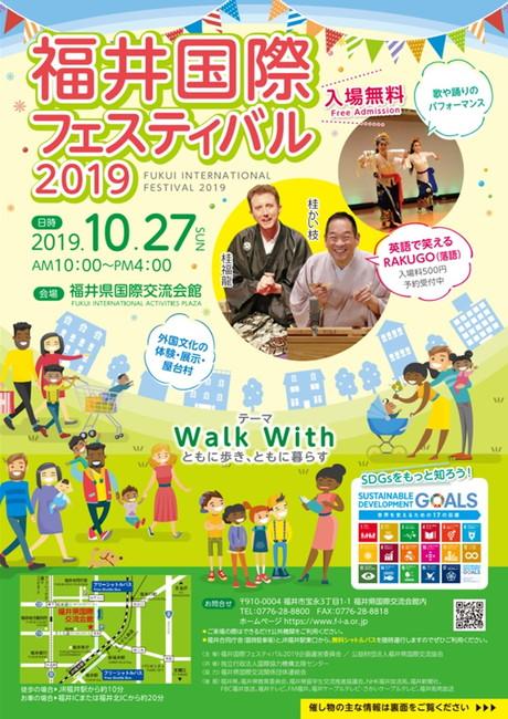 福井国際フェスティバル2019