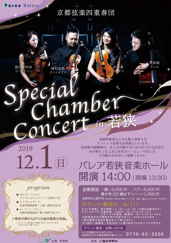 Special Chamber Concert in 若狭~京都弦楽四重奏団~のコンサートチケットをペア3組様にプレゼント