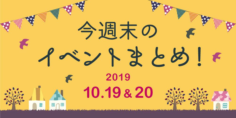 今週末はここへ行こう! イベントまとめ 【2019年10月19日(土)・20日(日)】