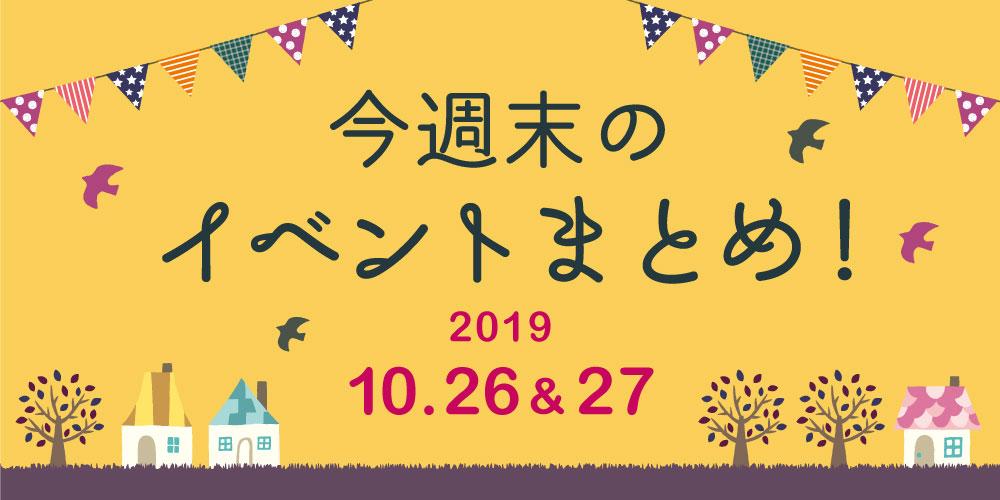 今週末はここへ行こう! イベントまとめ 【2019年10月26日(土)・27日(日)】