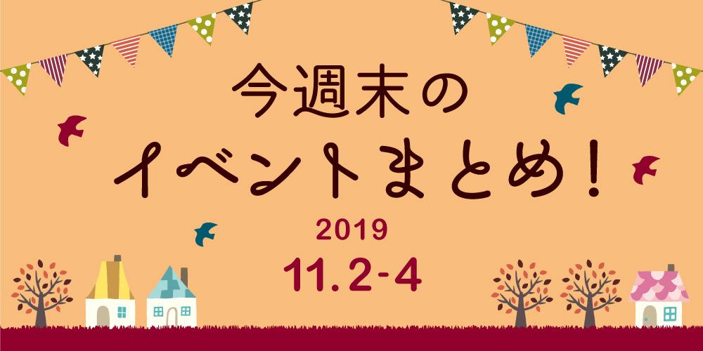 今週末はここへ行こう! イベントまとめ 【2019年11月2日(土)・3日(日・祝)・4日(月・振休)】
