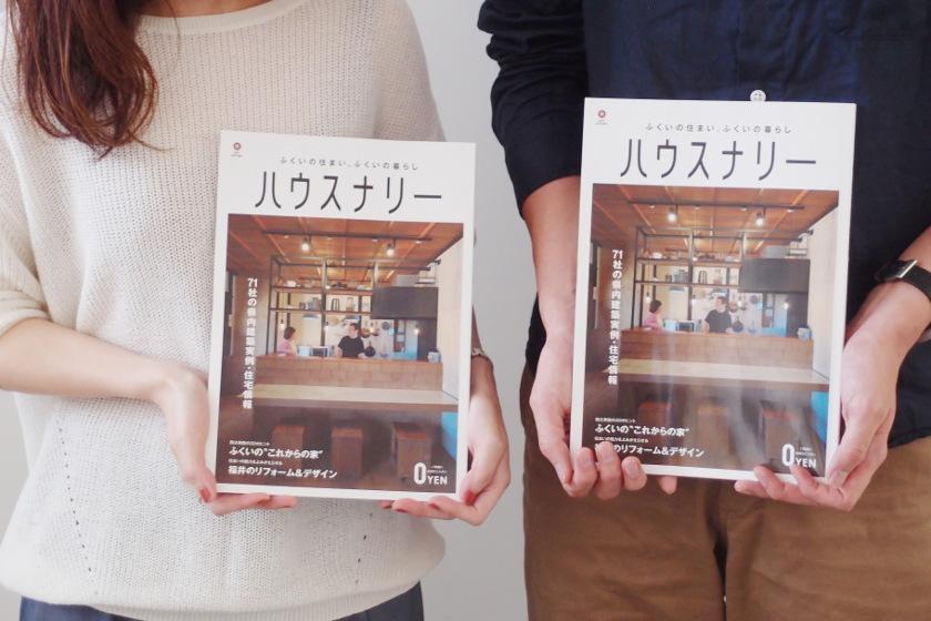 新築もリフォームも! 福井で「理想の家づくり」を叶える教科書「ハウスナリー」の無料配布がスタートしました♪