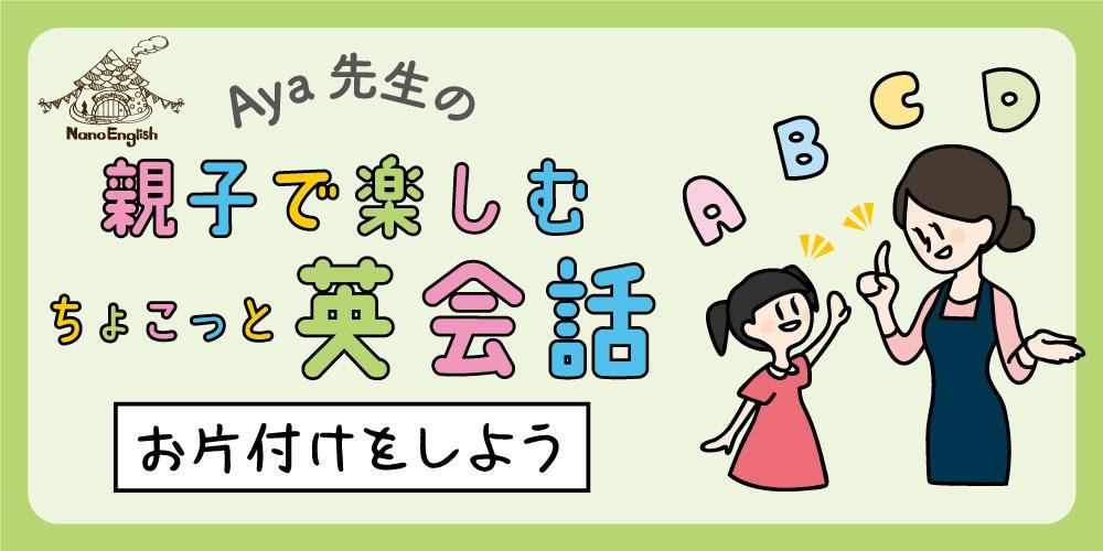 教えて Aya先生♡ 親子で楽しむちょこっと英会話 ~ お片付けをしよう~