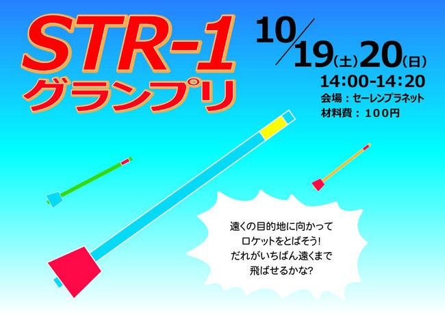 ★セーレンプラネット★特別ワークショップ「STR-1(ストローワン)グランプリ」