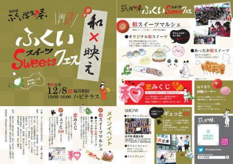 第4回ふくい学生祭~ふくいSweetsフェス~