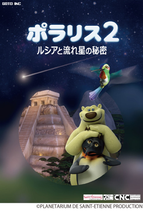 ★セーレンプラネット★映像の時間「ポラリス2 ルシアと流れ星の秘密」 1月2日から投映開始!