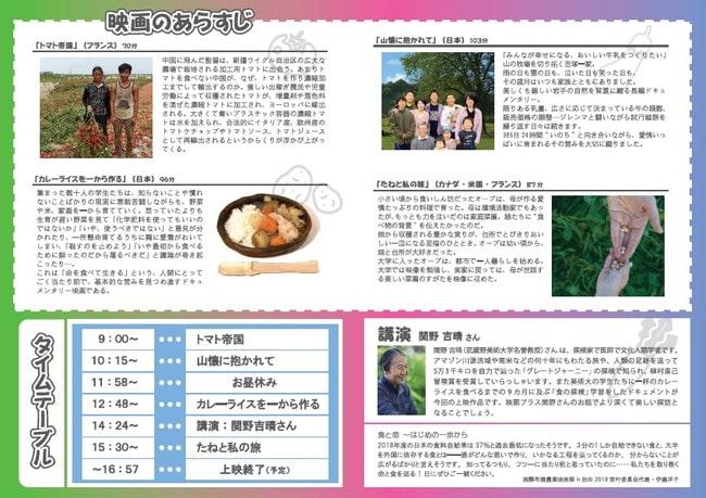 国際有機農業映画祭in池田