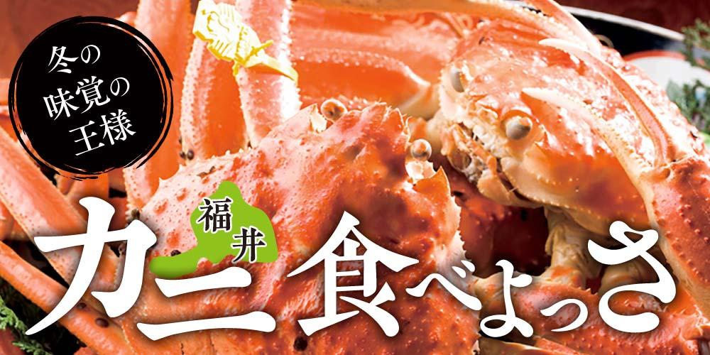 【随時更新】福井の冬の味覚の王様! 越前がに食べよっさ2020→2021 ~越前ガニの基本からお得に食べれるイベントまでご紹介~
