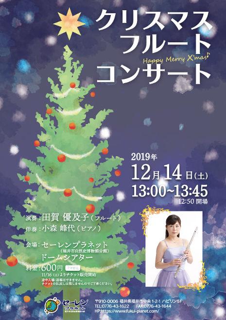 ★セーレンプラネット★ドームイベント「クリスマスフルートコンサート」
