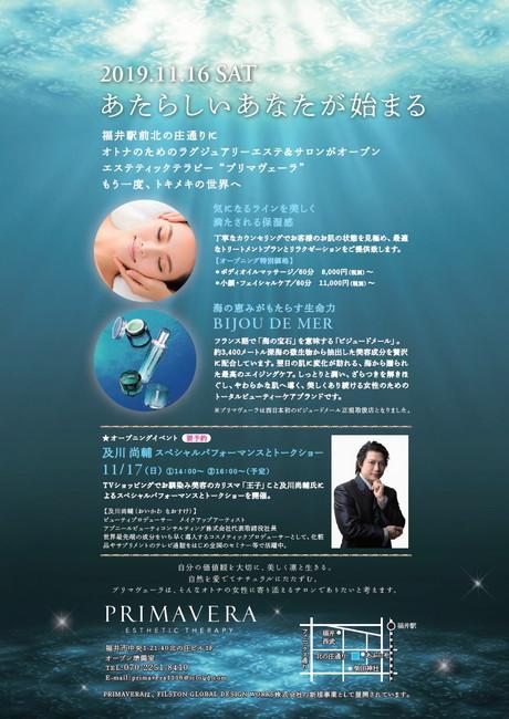オトナのエステティックテラピー「プリマヴェーラ」オープン記念イベント~美容のカリスマ王子・及川尚輔トークショー