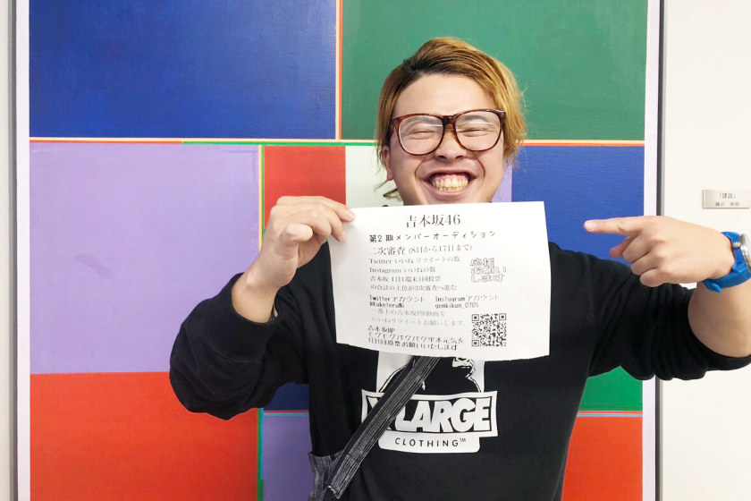 住みます芸人「モグモグパクパク」の平本元気さんが、「吉本坂46」の二次審査に挑戦中!みんな投票してね【ちょいネタ】