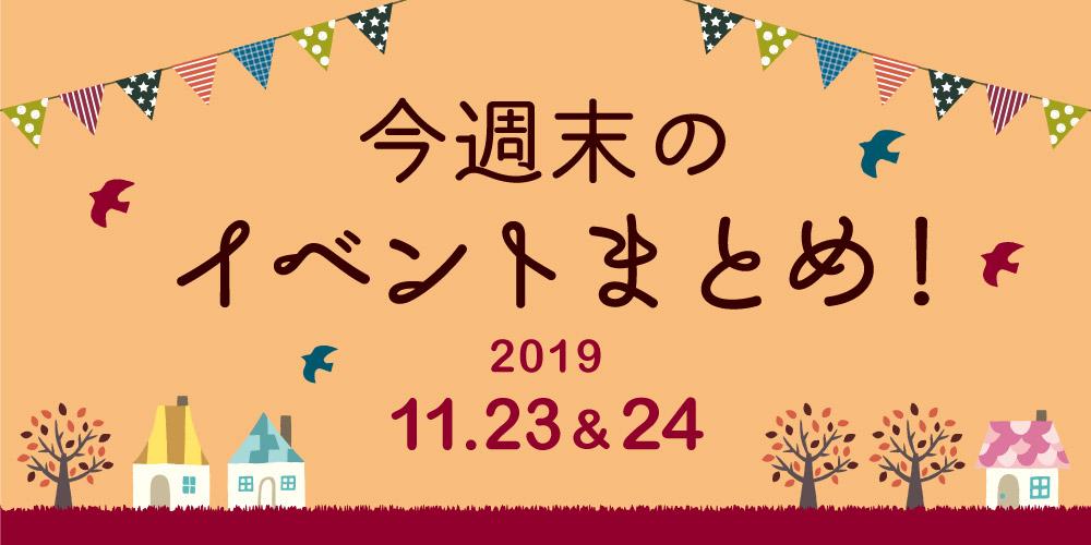 今週末はここへ行こう! イベントまとめ 【2019年11月23日(土・祝)・24日(日)】