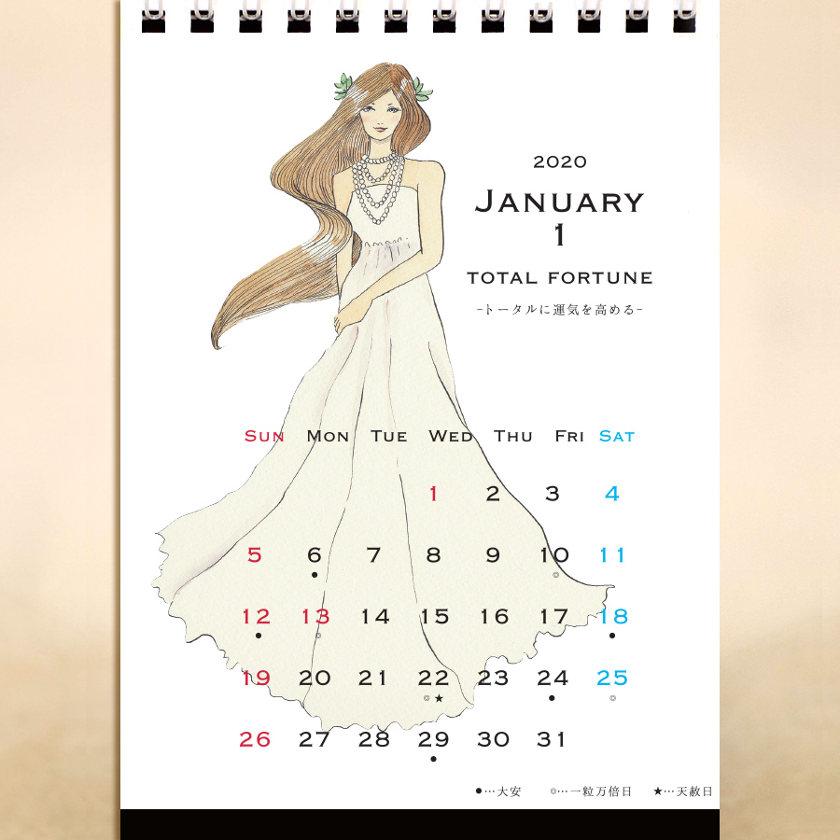 【12/15(日)締切】宝石印鑑のローズストーンの「2020年オリジナル卓上カレンダー」を5名様にプレゼント♪