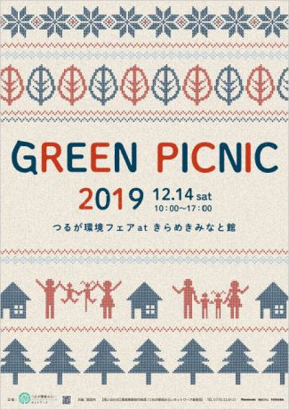 GREEN PICNIC 2019~つるが環境フェア~