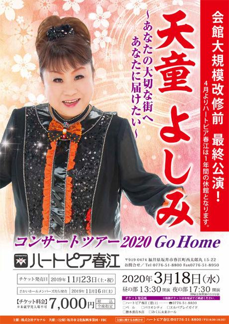 【開催中止】天童よしみ コンサートツアー2020 Go Home ~あなたの大切な街へ あなたに届けたい~
