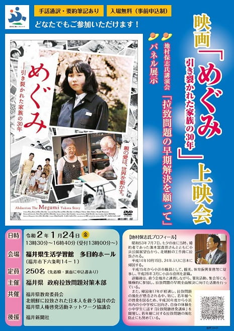 映画「めぐみー引き裂かれた家族の30年」上映会