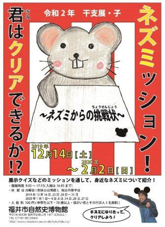 令和2年 干支展「子」~ネズミッション!君はクリアできるか!?