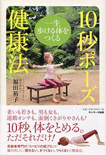 【1/26(日)締切】福田裕子さんの著書「一生歩ける体をつくる10秒ポーズ」を3名様にプレゼント♪