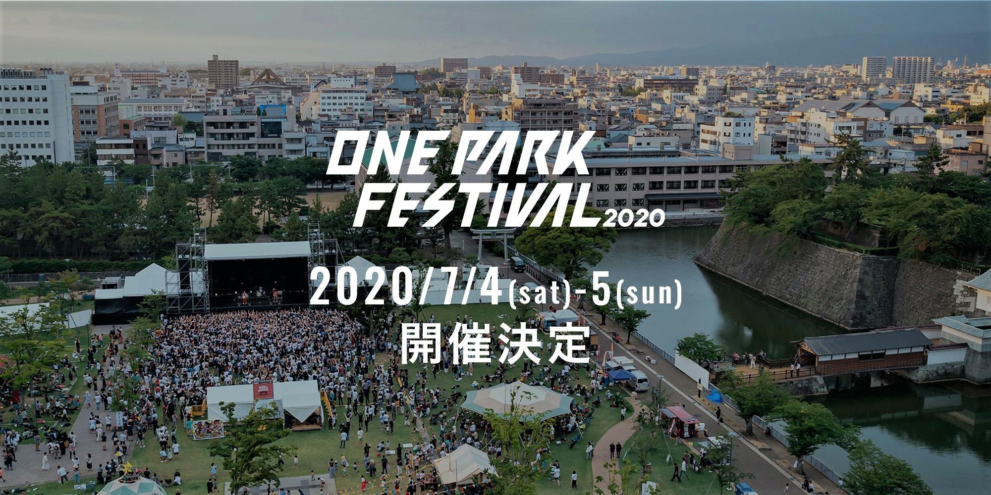 【情報更新中!!】2020年は7月4・5日に開催決定! 福井の夏フェス「ONE PARK FESTIVAL」がまたあるよ。