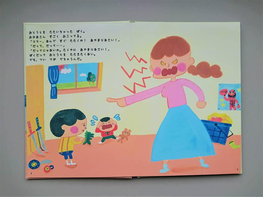 噂のイクメン公務員、ボルガチョフ=波多野翼さんが、なんと自分で絵本を作ったって!!!