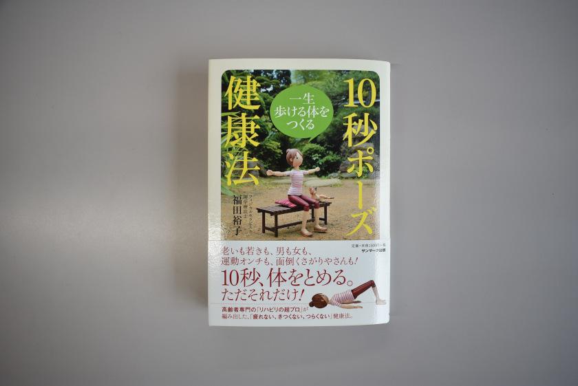 健康のための簡単すぎる新常識!ウワサのすごい本「一生歩ける体をつくる10秒ポーズ」発売中です。