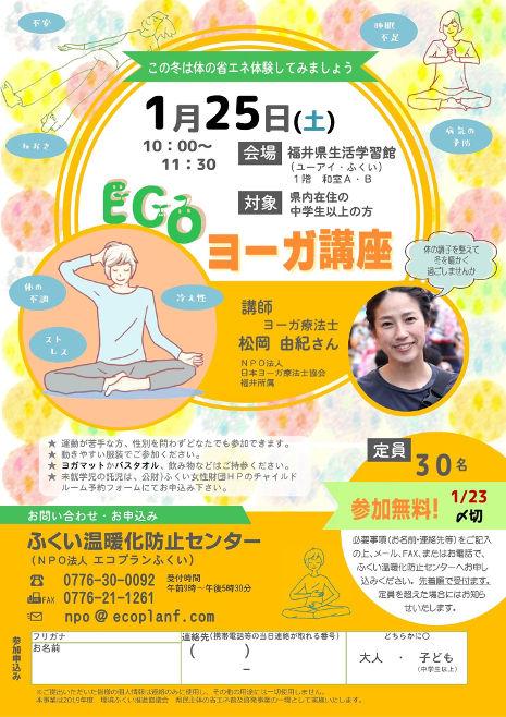 【満席】Ecoヨーガ講座