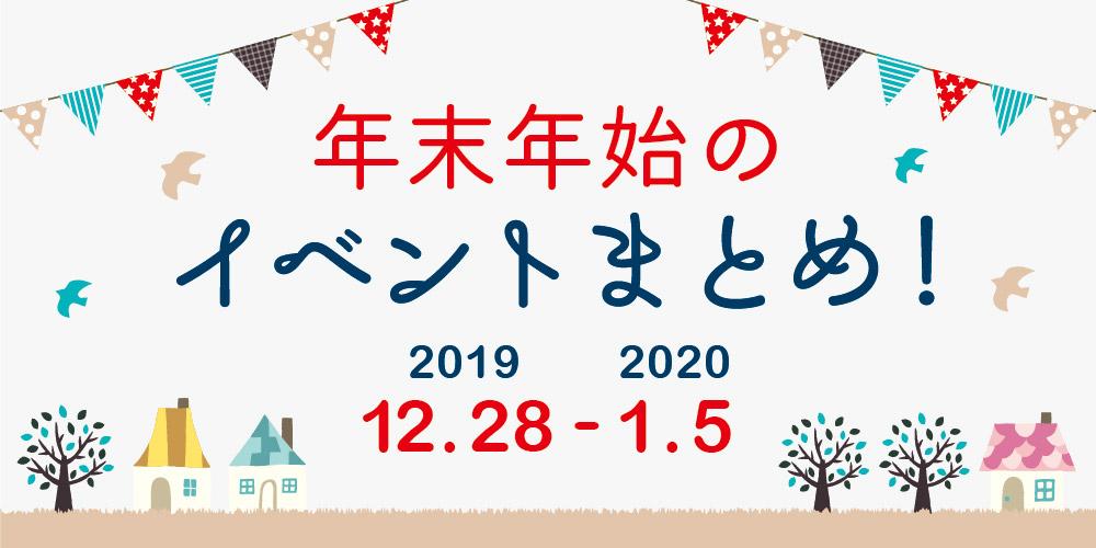 【随時更新】年末年始はここへ行こう! イベントまとめ 【2019年12月28日(土)~2020年1月5日(日)】