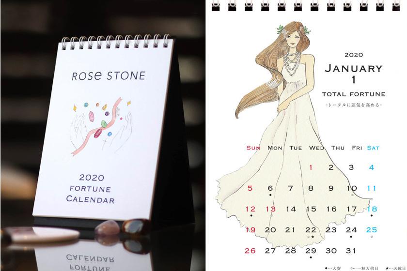 ★受付期間終了★【プレゼント】宝石印鑑のローズストーンの「2020年オリジナル卓上カレンダー」を5名様にプレゼント♪