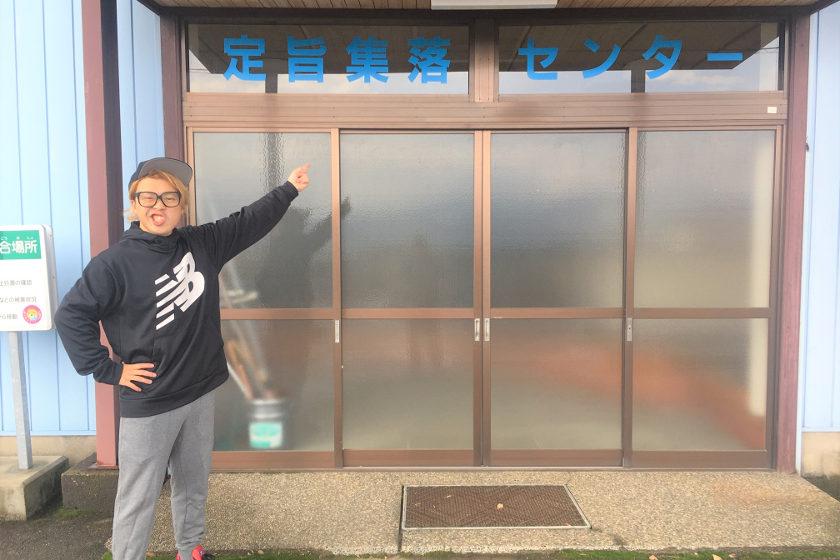 僕たちのホーム、坂井市坂井町の定旨地区の良さをご紹介しちゃいます!【住みます芸人日記】
