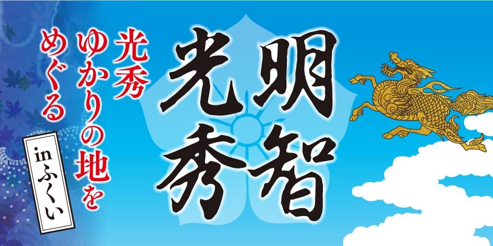 福井県内にある明智光秀ゆかりのスポットを巡ろう。2020年大河ドラマ「麒麟がくる」が放送開始!