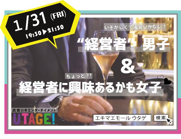【定期開催UTGAEvol.13】経営者男子&経営者に興味あるかも女子飲み会!