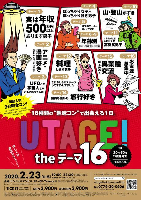 """UTAGE! the テーマ16 ~16種類の""""趣味コン""""で出会える1日~"""