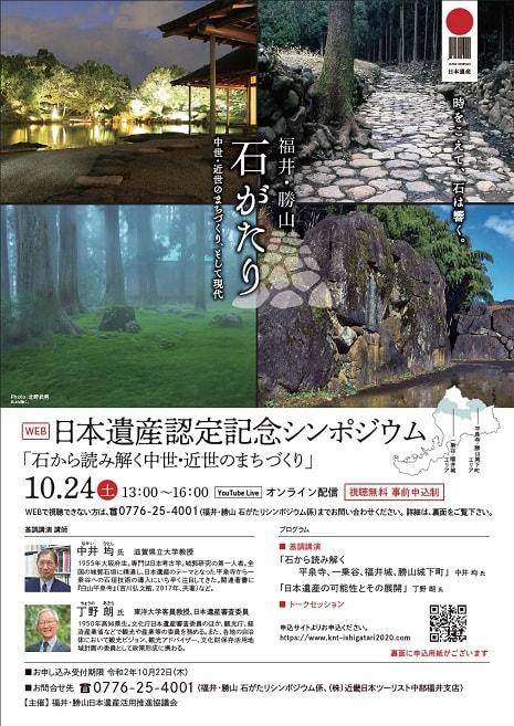 【オンライン開催】「福井・勝山石がたり」日本遺産認定記念シンポジウム「石から読み解く中世・近世のまちづくり」