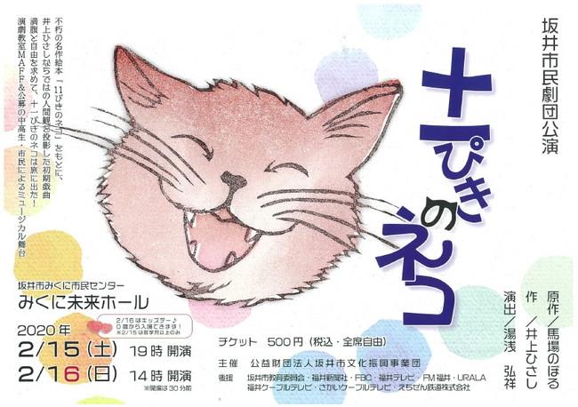 井上ひさし「十一ぴきのネコ」坂井市民劇団公演