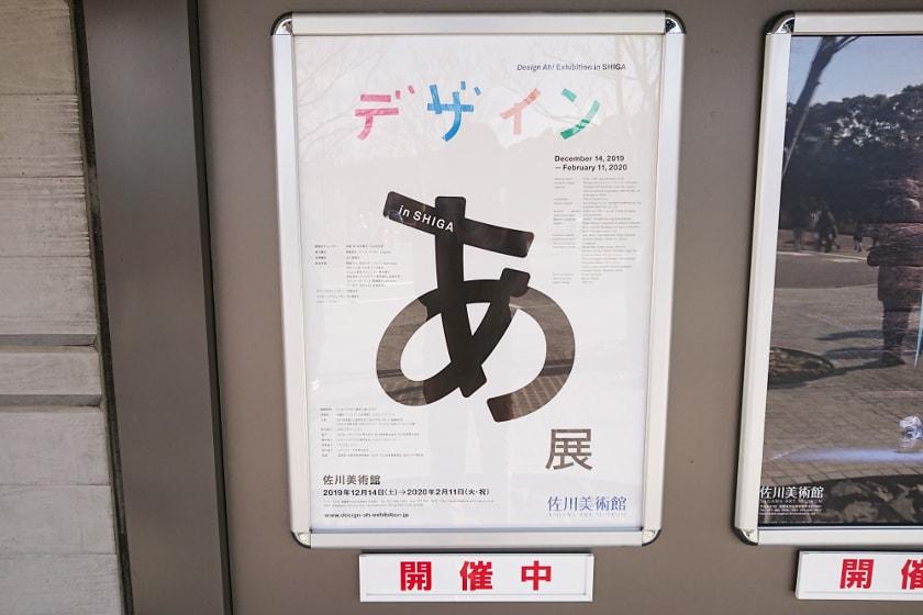 「デザインあ展 in SHIGA」ではここに注意!! 滋賀県守山市の佐川美術館で絶賛開催中。【ちょいネタ】