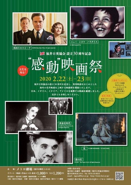 """福井日英協会設立30周年記念 """"感動""""映画祭"""